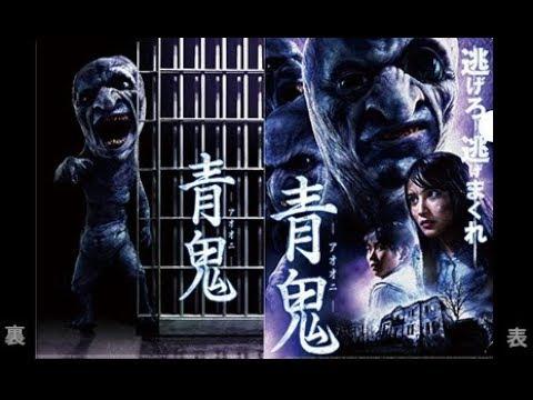 Ao Oni Film Horor Jepang Sub Indo Youtube
