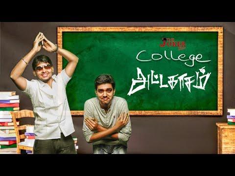 காலேஜ் சேரப்போறீங்களா? இத கொஞ்சம் பாருங்க பாஸ்! | Students Education