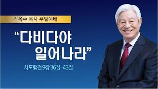 2020년 6월 14일 기쁜소식강남교회 주일오전예배 (…