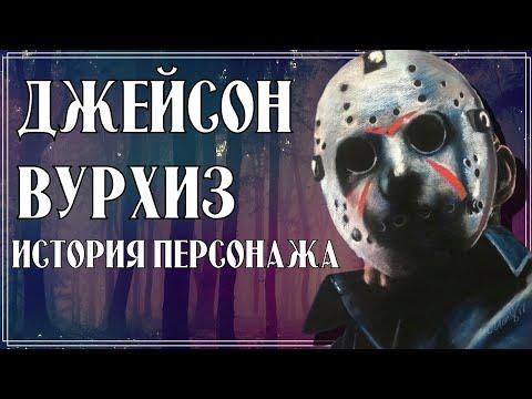 Джейсон Вурхиз - История персонажа | Пятница 13-е