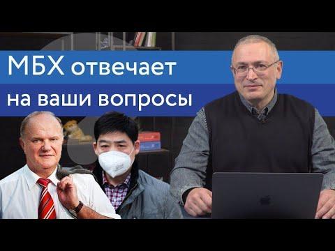 Ходорковский про короновирус,