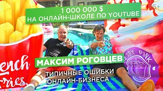 Максим Роговцев. Как раскрутить канал на YouTube? Заработать миллион $ на онлайн-школе/Кейс ACCEL