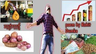 महंगाई। hindi sensible comedy poem by #Rohit Dumka, Open mic,