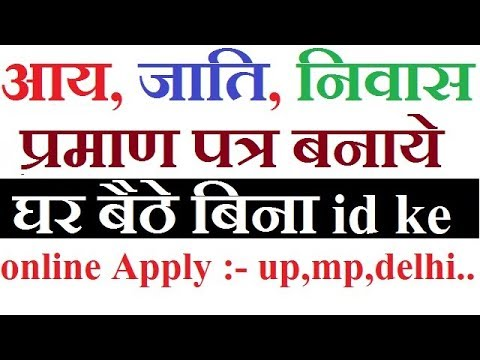 how to apply income,cast,domicile certificate online !! All all ...