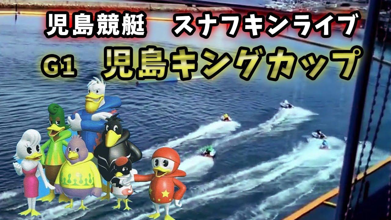 ボート レース 児島 ライブ BOAT RACE BB - JLC