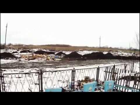 Незаконная свалка на кладбище. г.Эртиль  Воронежская область
