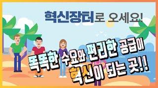 """혁신조달 종합포털 """"혁신장터"""" 개통!!"""