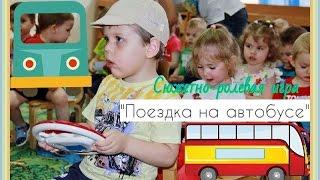 """Сюжетно-ролевая игра """"Поездка на автобусе"""""""