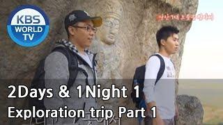 2 Days and 1 Night Season 1 | 1박 2일 시즌 1 ? Exploration trip, part 1