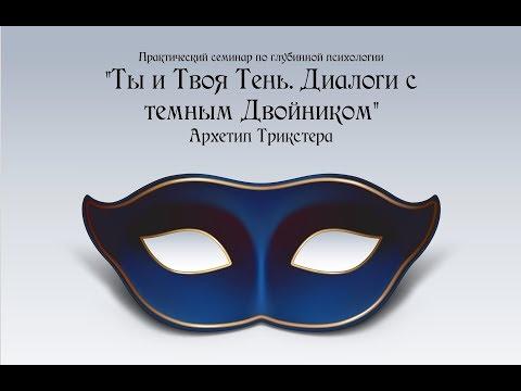 Архетип Трикстера. Семинар Александра Сагайдака