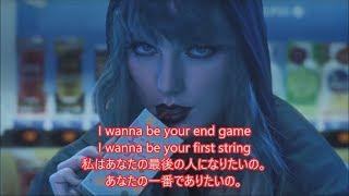 洋楽 和訳 Taylor Swift - End Game ft. Ed Sheeran, Future