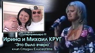 Ирина и Михаил Круг - Это было вчера / клип Студии Елисейfilms 2017