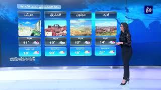النشرة الجوية الأردنية من رؤيا 13-11-2018