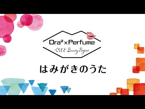 Ora2 × Perfume「はみがきのうた」プロジェクト