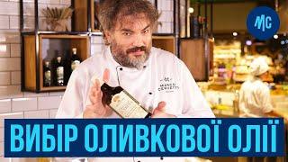 Оливковое масло как выбрать лучшее. Extra virgin . Рекомендации и классификация. Марко Черветти.