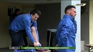Футбол NEWS от 21.03.2017 (15:40) | Украина готовится к матчу с Хорватией, очередная награда Роналду