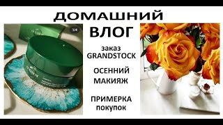 ДОМАШНИЙ #ВЛОГ/#МАКИЯЖ/ заказ #ГРАНДСТОК / #КОСМЕТИКА #ORGANICZONE /  заказ #ФАБЕРЛИК
