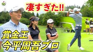 2年連続賞金王・今平周吾プロがリンゴルフに登場!!18ホール全ショットお見せします!!