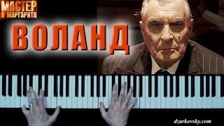 Мастер и Маргарита - Воланд (Бал Воланда) на пианино | Master & Margarita - Woland (Ball of Satan)
