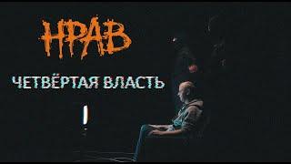 Нрав - Четвёртая власть (official clip)
