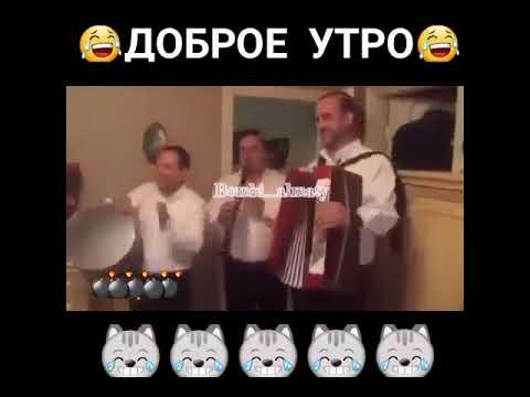 ДОБРОЕ УТРО)) АРМЯНСКИЕ ПРИКОЛЫ ХАХАХА