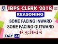 Some Facing Inward   Some Facing Outward   IBPS Clerk 2018   Day 23   Reasoning
