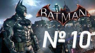 Бетмен и подгорание #10 | Batman Arkham Knight