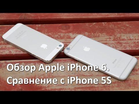 Обзор Apple iPhone 6. Сравнение с iPhone 5S