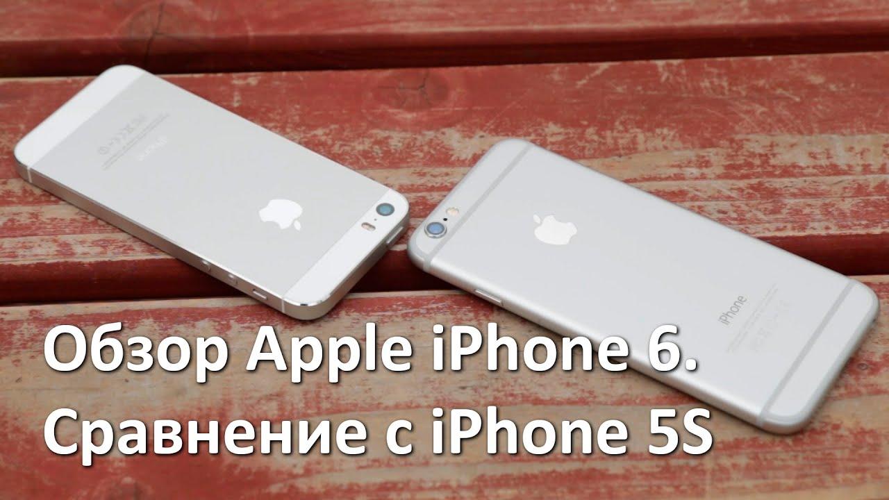 iPhone 6 VS iPhone 5S большое сравнение. Что лучше Apple iPhone 6 .