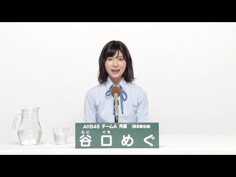 AKB48 49thシングル 選抜総選挙 アピールコメント AKB48 チームA所属 谷口めぐ (Megu Taniguchi) 【特設サイト】 http://www.akb48.co.jp/sousenkyo49th/ ...