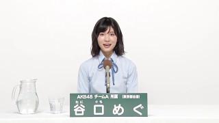 AKB48 49thシングル 選抜総選挙 アピールコメント AKB48 チームA所属 谷...