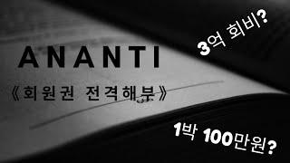 아난티 회원권의 금액 및 객실요금 전격공개!!