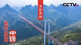《你所不知道的中国》倚天甲秀 多彩贵州 | CCTV纪录 - YouTube