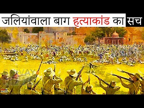 Jallianwala Bagh Massacre - What's the Truth ?