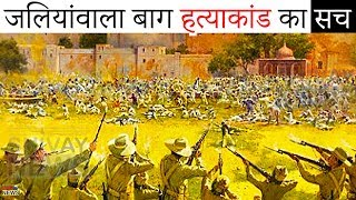 Jallianwala Bagh Massacre - What's the Truth ? thumbnail