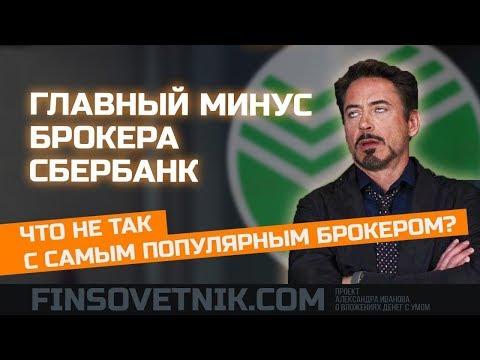 Главный минус брокера Сбербанк! Что не так с самым популярным российским брокером?