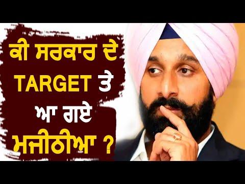 Amritsar Drug Factory Case: क्या सरकार के Target पर आ गए Majithia ?