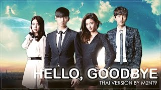 SISTAR's Hyolyn - Hello, Goodbye (You Who Came From The Stars OST) (Thai Version by M2NT9)