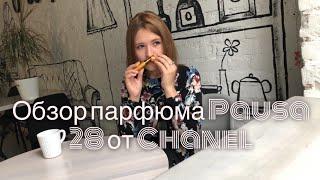 видео Духи Chanel Les Exclusifs De Chanel 28 La Pausa. Купить парфюм Шанель 28 Ла Пауза, туалетная вода с доставкой по Москве и России наложенным платежом. Стоимость и отзывы на парфюмерию