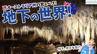 大冒険が好きな方、ぜひ行って欲しい! 西オーストラリア州の何千万年前の地下の世界。 静かな空間と深い歴史を五感いっぱいに感じてみてね! ※新型コロナウイルスの ...