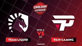 Team Liquid vs PaiN Gaming (игра 3) BO3 | DreamLeague Season 13: The Leipzig Major | Groups