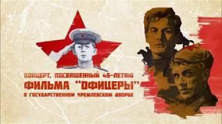 Василий Лановой и Алина Покровская. Концерт, посвященный 45-летию фильма «Офицеры»