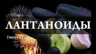 Лантаноиды (часть 1) минералы, оксиды, хлориды. Химия –Просто