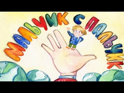 👦👦 Сказки для малышей. Шарль Перро.   Мальчик с пальчик - сказка для детей. Часть 2👸👑