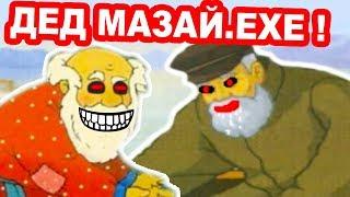ДЕД МАЗАЙ.EXE