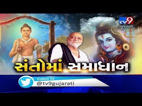 Finally, dispute between Morari Bapu and Swaminarayan sadhus resolved | Tv9