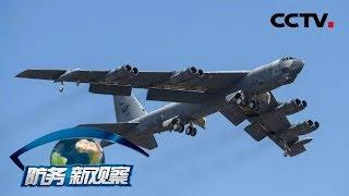 《防务新观察》 20191107 装甲车就位 轰炸机上阵 美军在叙遭袭仍要抢石油?| CCTV军事
