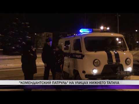 В вечернее время в Нижнем Тагиле работает «Комендантский патруль»