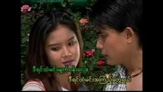 Myat Won - Lay Lay War