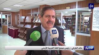 مجمع اللغة العربية يعقد موسمه الثقافي الخامس والثلاثين - (19-11-2017)
